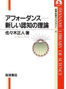 アフォーダンス(岩波科学ライブラリー)