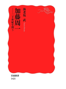加藤周一(岩波新書)