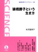 猿橋勝子という生き方(岩波科学ライブラリー)