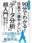 【期間限定ポイント50倍】Excel対応 90分でわかる! 日本で一番やさしい「データ分析」超入門