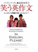パックンマックン★海保知里の笑う英作文(扶桑社BOOKS)