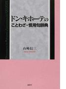 ドン・キホーテのことわざ・慣用句辞典