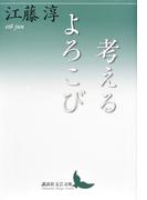 考えるよろこび (講談社文芸文庫)(講談社文芸文庫)