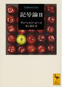 記号論 2 (講談社学術文庫)(講談社学術文庫)