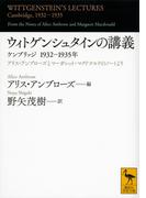 ウィトゲンシュタインの講義 ケンブリッジ1932−1935年 アリス・アンブローズとマーガレット・マクドナルドのノートより (講談社学術文庫)(講談社学術文庫)