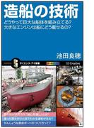 造船の技術 どうやって巨大な船体を組み立てる?大きなエンジンは船にどう載せるの? (サイエンス・アイ新書 乗物)(サイエンス・アイ新書)