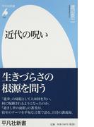 近代の呪い (平凡社新書)(平凡社新書)
