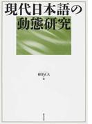 現代日本語の動態研究