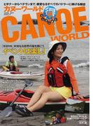 カヌーワールド VOL.07 未知なる世界の扉を開こうイベントは楽し! (KAZIムック)(KAZIムック)