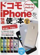 ドコモiPhoneを快適に使う本 iPhone 5s & iPhone 5c コレだけ押さえれば乗り換えに不安なし!! (impress mook)(impress mook)