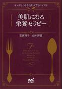 美肌になる栄養セラピー キレイをつくる「食べ方」バイブル (MYNAVI BUNKO)