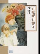 百鬼夜行抄(朝日コミック文庫) 11巻セット