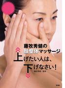 藤牧秀健の顔整体マッサージ 上げたい人は、下げなさい!