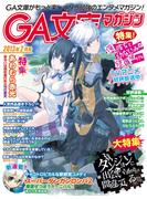 GA文庫マガジン 2013年2月号(GA文庫)