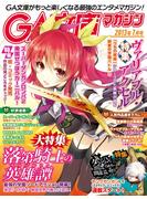 GA文庫マガジン 2013年7月号(GA文庫)