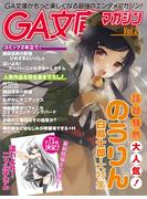 GA文庫マガジン Vol.2(GA文庫)