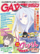 GA文庫マガジン Vol.8(GA文庫)