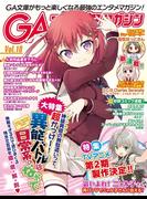 GA文庫マガジン Vol.10(GA文庫)