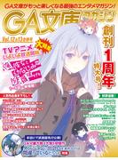 GA文庫マガジン Vol.12&13(GA文庫)
