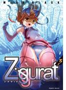 Ziggurat3(ヴァルキリーコミックス)