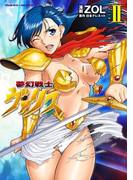 夢幻戦士ヴァリス2(ヴァルキリーコミックス)