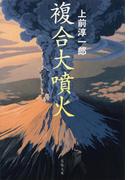 複合大噴火(文春文庫)
