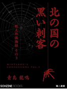 北の国の黒い刺客 眠太郎懺悔録(その三)(マイカ文庫)