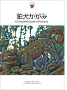 狛犬かがみ 新装版 (Japanesque)
