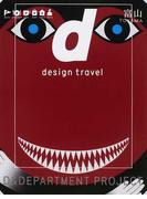d design travel 11 富山