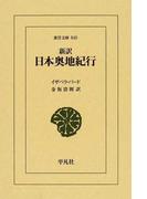 新訳日本奥地紀行 (東洋文庫)(東洋文庫)