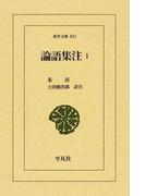 論語集注 1 (東洋文庫)(東洋文庫)