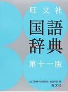 旺文社国語辞典 第11版
