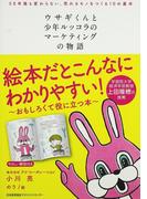 ウサギくんと少年ルッコラのマーケティングの物語 50年後も変わらない、売れるモノをつくる10の基本