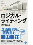 ロジカル・ライティング (日経文庫)(日経文庫)