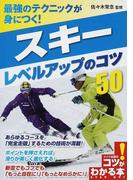 最強のテクニックが身につく!スキーレベルアップのコツ50