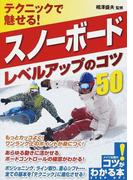 テクニックで魅せる!スノーボードレベルアップのコツ50 (コツがわかる本)
