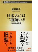 日本人には二種類いる 1960年の断層 (新潮新書)(新潮新書)