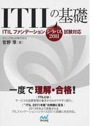 ITILの基礎 ITILファンデーションシラバス2011試験対応