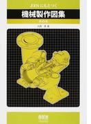 JISにもとづく機械製作図集 第6版