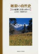 雑穀の自然史 その起源と文化を求めて