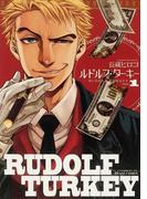 ルドルフ・ターキー(BEAM COMIX) 6巻セット(ビームコミックス)