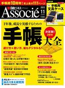 日経ビジネスアソシエ2013年11月号