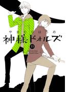 神様ドォルズ 11(サンデーGXコミックス)