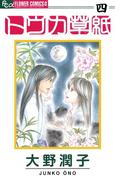 トウカ草紙 4(フラワーコミックスα)
