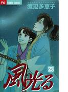 風光る 23(フラワーコミックス)