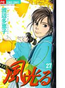 風光る 27(フラワーコミックス)