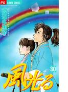 風光る 30(フラワーコミックス)