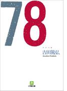 78(ナナハチ)