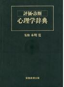 評価・診断 心理学辞典