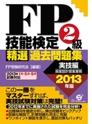 FP技能検定2級 精選過去問題集 実技編 2013年版